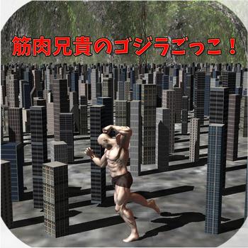 ゴジラごっこ公開アイコン.jpg