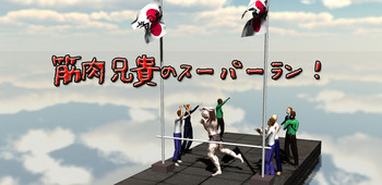 スーパーランプロモーション画像_日本.jpg