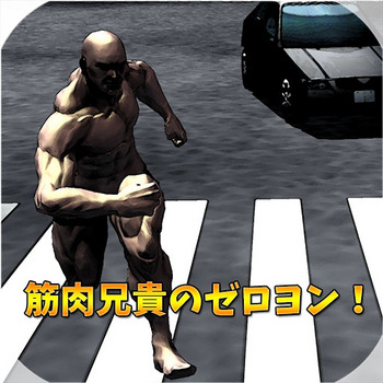 ゼロヨン公開アイコン.jpg