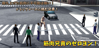 ゼロヨン宣伝画像2.jpg