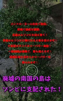 ゾンビ無双公開画像1.jpg