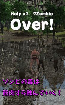 ゾンビ無双公開画像4.jpg