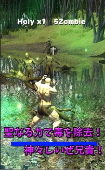 ゾンビ無双公開画像5.jpg