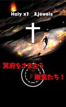冥府公開画面3.jpg