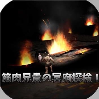 冥府探検公開アイコン.jpg