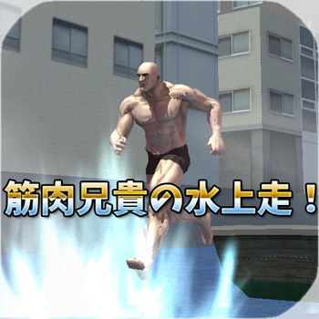 水上走!アプリアイコン.jpg