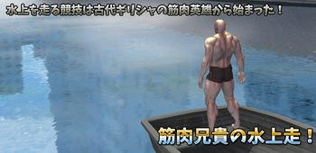 水上走!宣伝画像3.jpg