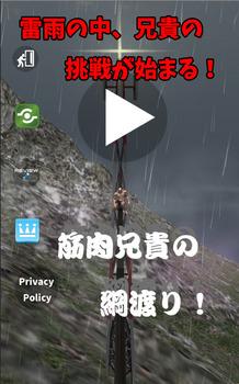 綱渡り公開画像1.jpg