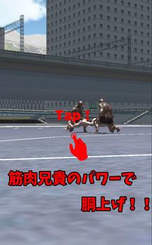胴上げ公開画面2.jpg