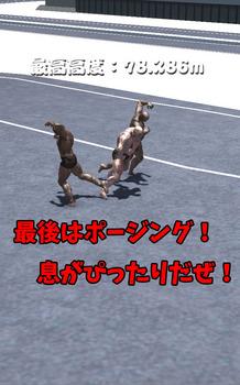 胴上げ公開画面5.jpg